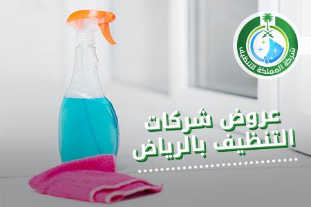 عروض شركات التنظيف بالرياض, عروض شركة تنظيف بالرياض, عروض شركات التنظيف بالرياض, عروض شركات النظافة بالرياض, عروض شركات تنظيف المنازل بالرياض, عروض خدمات تنظيف المنازل بالرياض
